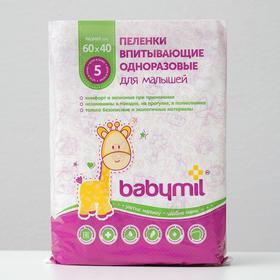 Пеленки впитывающие одноразовые «Babymil» Эконом, 60*40, 5 штук Ош