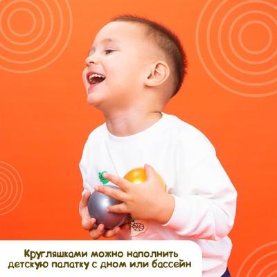 Шарики для сухого бассейна с рисунком, диаметр шара 7,5 см, набор 50 штук, цвет металлик