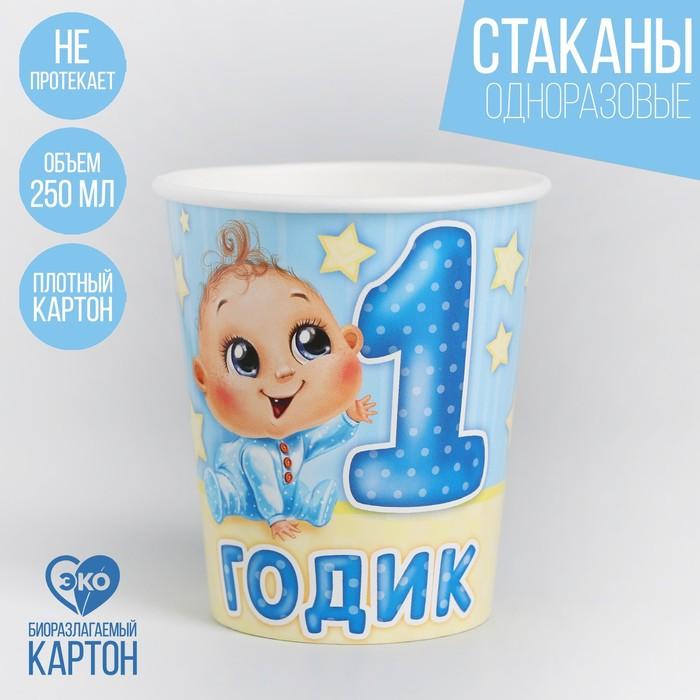 """Стакан бумажный """"1 годик"""", малыш, 250 мл"""