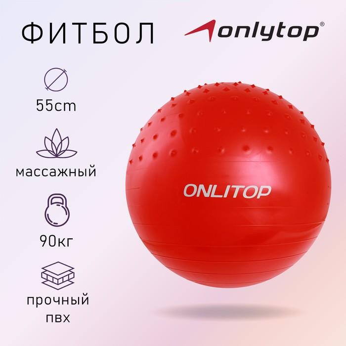Мяч гимнастический, полумассажный d=55 см, 700 гр, цвета микс