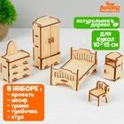 """Набор деревянной мебели для кукол """"Спальня"""" - фото 76312642"""