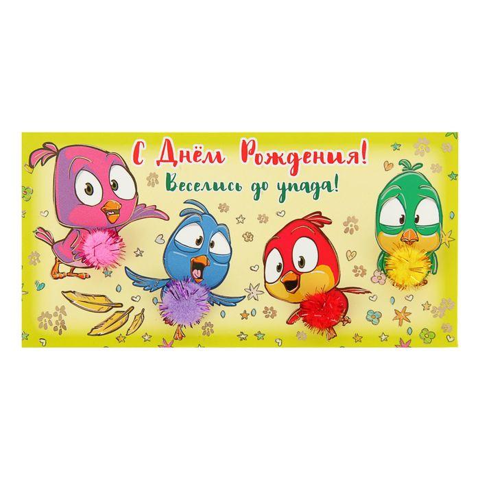 Дяде, открытки с птичками на день рождения