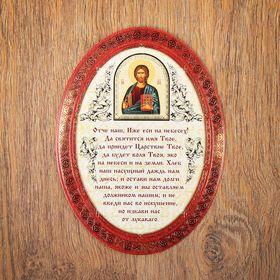 Молитва 'Отче Наш' с золотым тиснением Ош
