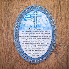 Молитва 'О здравии' с серебряным тиснением Ош