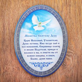 """""""Prayer to the Holy Spirit"""" with silver embossing"""