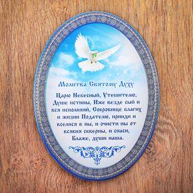 """""""Молитва Святому Духу"""" с серебряным тиснением в Донецке"""