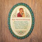 "Prayer ""Song to the most Holy Theotokos"" with gold lettering"
