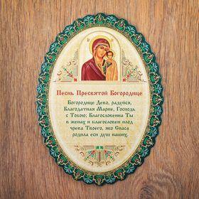Молитва 'Песнь Пресвятой Богородице' с золотым тиснением Ош