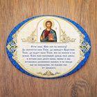 """Молитва """"Отче Наш"""" с золотым тиснением"""
