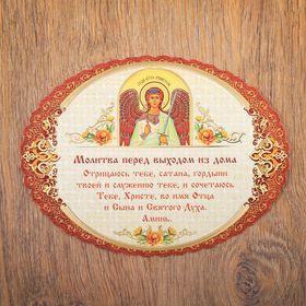 Молитва 'Перед выходом из дома' с золотым тиснением Ош