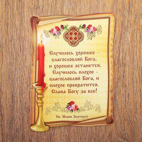 Панно 'Св.Иоанн Златоуст о вере' с золотым тиснением Ош