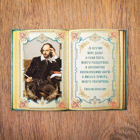 Панно 'Уильям Шекспир о вере' с золотым тиснением Ош