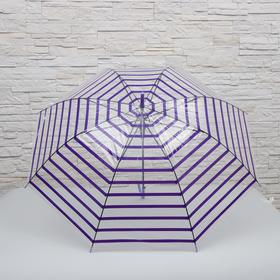 Зонт детский «Полосочки», полуавтоматический, r=46 см, цвет МИКС