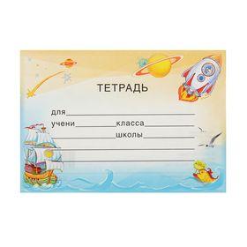 Наклейка на тетрадь 'Космос ' Ош