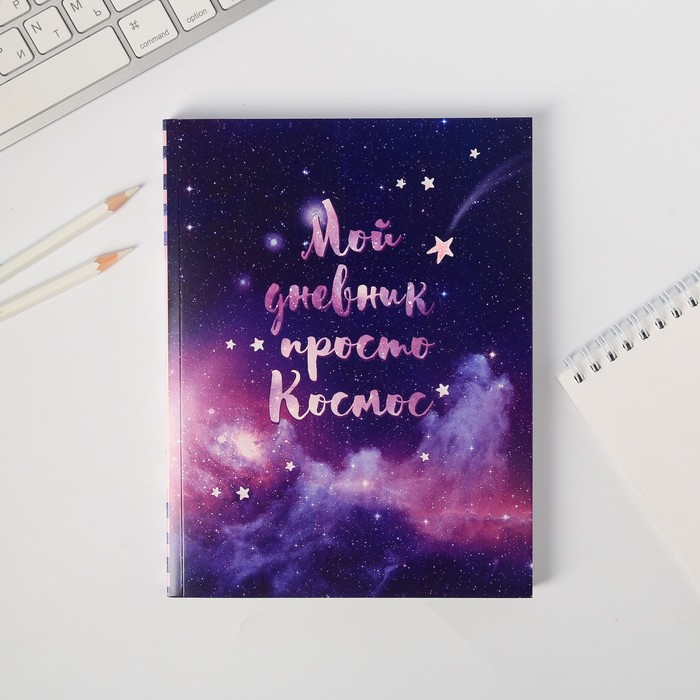 """Ежедневник-смешбук с раскраской """"Мой дневник просто космос"""""""