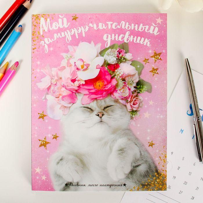 """Ежедневник-смешбук с раскраской """"Мой замурррчательный дневник"""""""