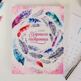Ежедневник-смэшбук с раскраской А5, 80 л «Блокнот хорошего настроения»