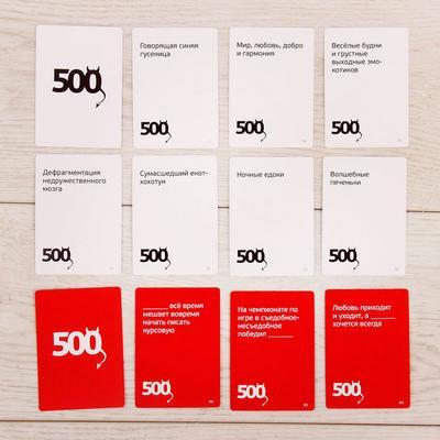 Дополнение 2 к настольной игре «500 злобных карт», 200 карт