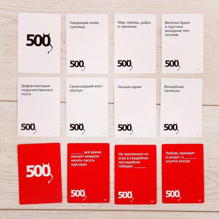 """Настольная игра """"Дополнение 2 к 500 злобных карт. Еще 200 карт"""""""
