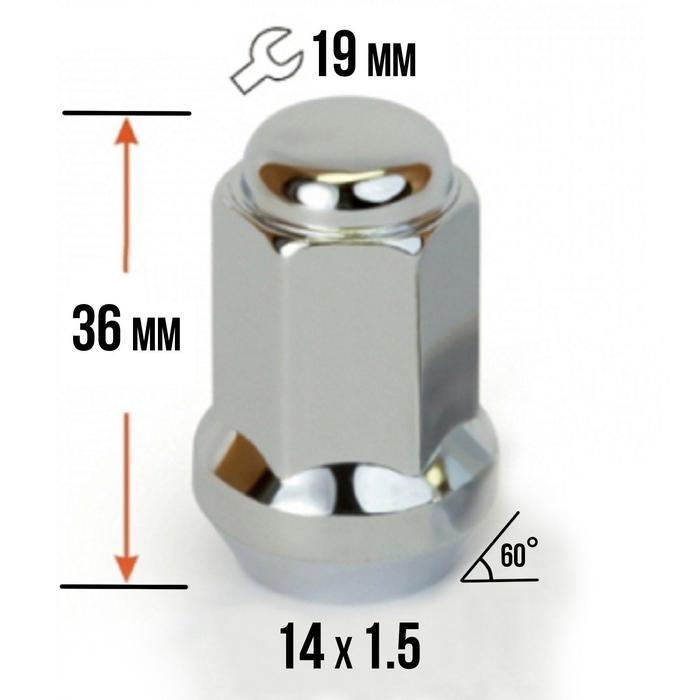 Гайка колесная 14×1.5 под ключ 19 мм, конус, закрытая, хром, фасовка 20 шт