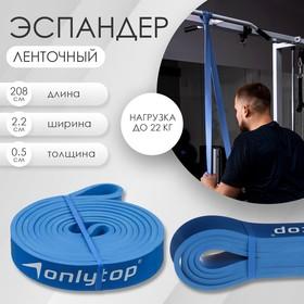 Эспандер ленточный, многофункциональный, 208 х 2,2 х 0,5 см, 5-22 кг, цвет синий