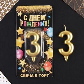 """Свеча в торт цифра """"3"""" золото"""