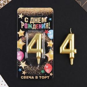 """Свеча в торт цифра """"4"""" золото"""