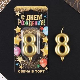 """Свеча в торт цифра """"8"""" золото"""