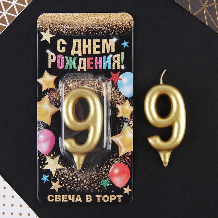 """Свеча в торт цифра """"9"""" золото - фото 1706026"""