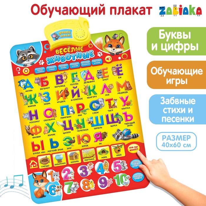 """Электронный обучающий плакат """"Весёлые животные"""""""