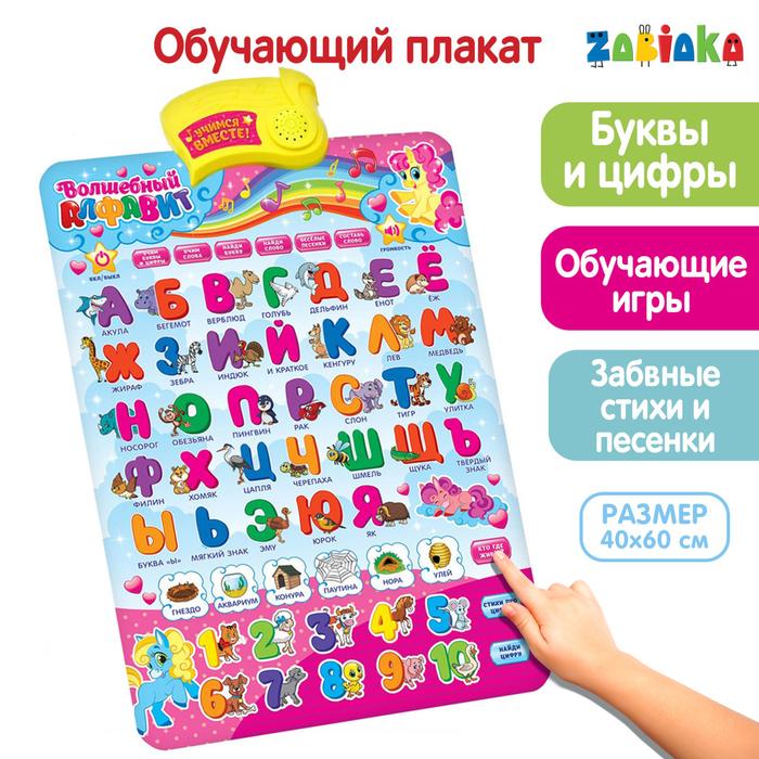 "Электронный обучающий плакат ""Волшебный алфавит"""