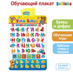 Электронный обучающий плакат «Учим буквы»