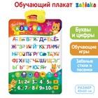 "Электронный обучающий плакат ""Весёлая азбука"""