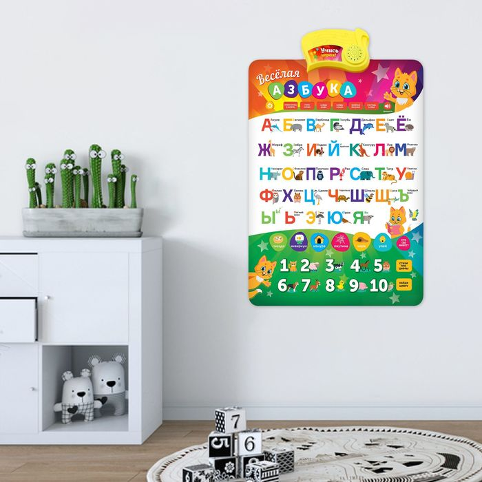 Электронный обучающий плакат «Весёлая азбука»