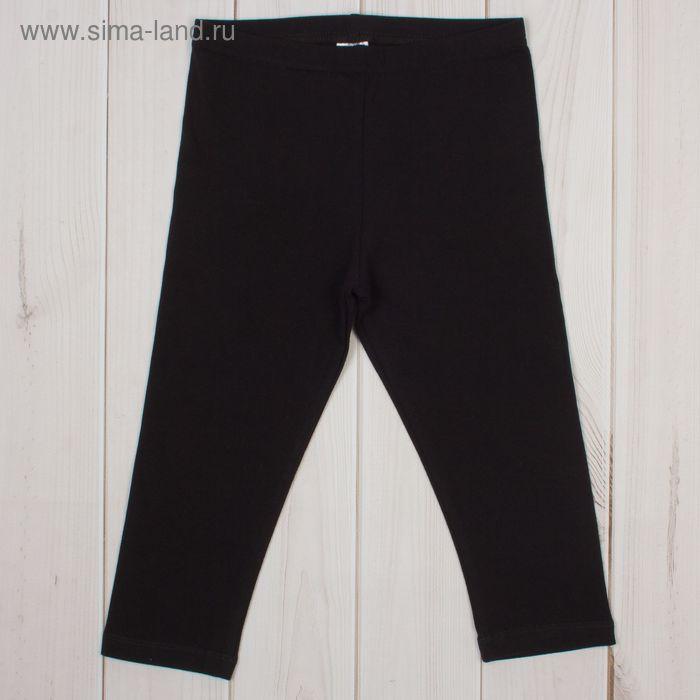 Брюки (легинсы) для девочки, рост 134-140 см, цвет чёрный 224-М