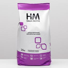 Сухой корм «Наша Марка» для взрослых кошек, гипоаллергенный, ягнёнок и рис, 15 кг