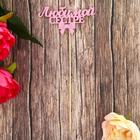 """Топпер """"Любимой сестре"""" розовый, 12х6,6 см"""