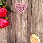 """Топпер """"Самой любимой"""" в сердце розовый, 10,5х9,2 см"""