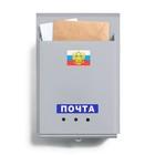 Ящик почтовый «Почта», вертикальный, без замка (с петлёй), серый