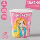 """Набор бумажных стаканов """"С Днём Рождения"""", красотки, 250 мл, 6 шт."""