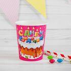 """Набор бумажных стаканов """"С Днём Рождения"""", тортик, 250 мл, 6 шт."""