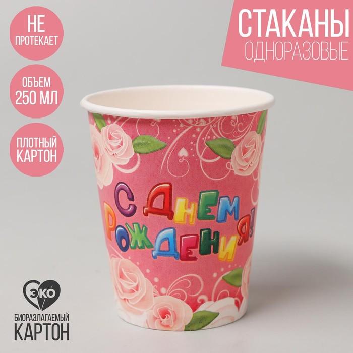 Набор бумажных стаканов «С Днём Рождения», нежность, 250 мл, 6 шт. - фото 105518766