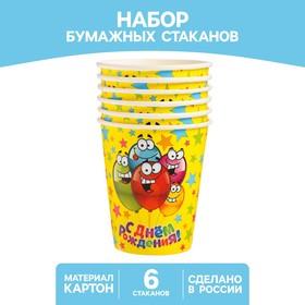 Набор бумажных стаканов «С днём рождения», весёлые шарики, 250 мл, 6 шт.