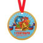 Медаль-магнит «1 Сентября. Здравствуй, школа!»