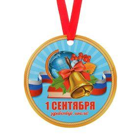 Медаль-магнит '1 Сентября.  Здравствуй, школа!' 70 х 70 Ош
