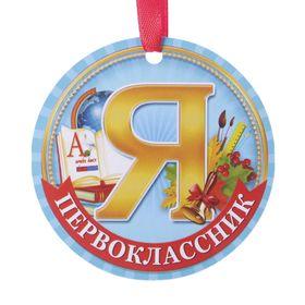 Медаль-магнит 'Я первоклассник' Ош