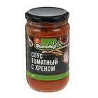 Соус томатный с хреном 350 гр