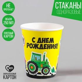 "Set of paper cups ""happy Birthday"", road, 250 ml, 6 PCs."