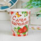 """Набор бумажных стаканов """"С Днём варенья"""", клубничка, 250 мл, 6 шт."""