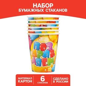 """Set of paper cups """"Congratulations!"""", 250 ml, 6 PCs."""